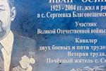 Впервые в селе Сергеевка Благовещенского района открыта мемориальная доска