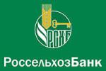 Россельхозбанк – генеральный партнер XV Российской агропромышленной выставки «Золотая осень»