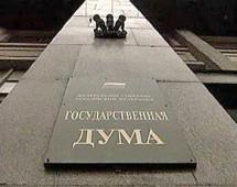 Госдума РФ приняла закон, обязывающий возмещать вред от теракта за счет родных и близких террориста