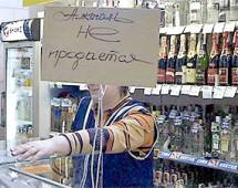 Администрация Благовещенска запретила продажу алкоголя вблизи ряда учреждений города