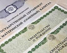 Материнский капитал после 2016 года получат те, у кого существенно изменится материальное благосостояние