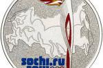 В России выходит в обращение 25-рублёвая монета с символами олимпийского огня «Сочи-2014»