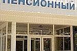 С начала года амурчане перечислили в пенсионный фонд более 10 миллионов рублей