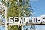 В Белогорске решена проблема с коррупцией в землепользовании