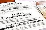 Референдумы о статусе регионов пройдут 11 мая в Донецкой и Луганской областях Украины