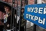 Во Владивостоке пройдет «ночь музеев 2014»