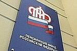 ПФР вернул 8,6 млн. рублей родственникам умерших амурчан